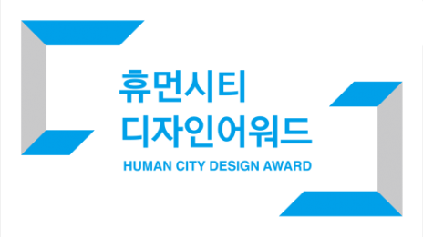 Human city design award 2019