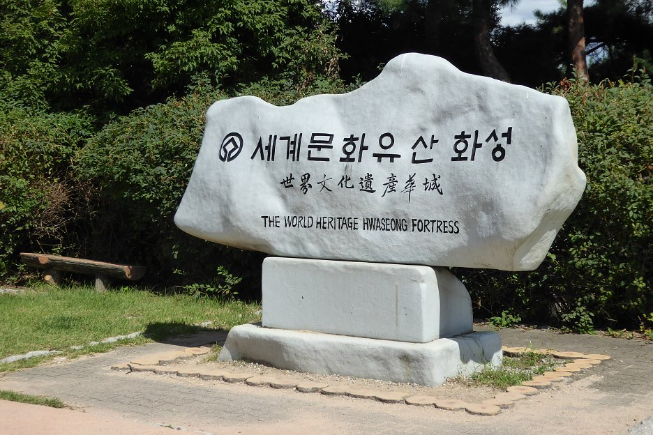 Informačný kameň pevnosti Hwaseong